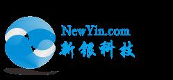 深圳新银科技有限公司