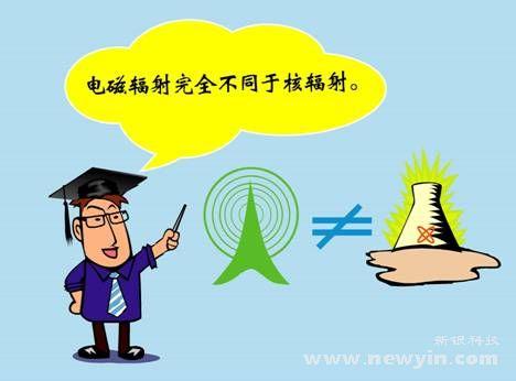 无线充电器辐射